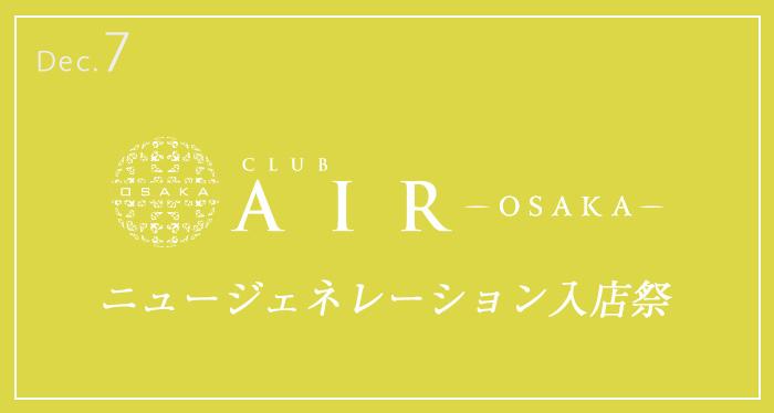 AIR OSAKA公式