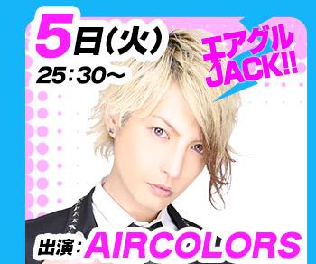 12/5(火)25:30~「エアグルJACK!!」AIR COLORS