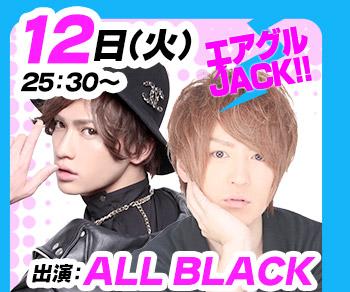 12/12(火)25:30~「エアグルJACK!!」AIR COLORS