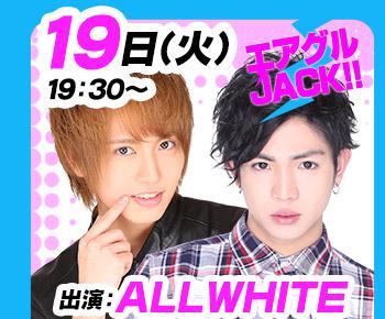 12/19(火)19:30~「エアグルJACK!!」ALL WHITE