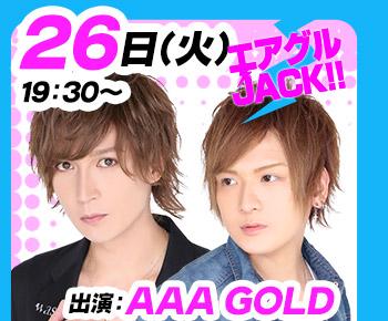 12/26(火)19:30~「エアグルJACK!!」AAA GOLD