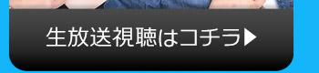 12/26(火)のニコニコ生放送視聴はコチラ