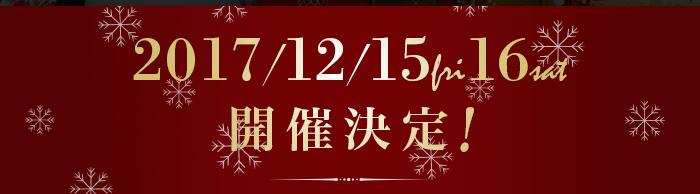 2017/12/15(fri)16(sat)開催決定!