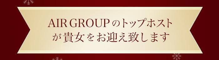 AIR GROUPのトップホストが貴女をお迎え致します