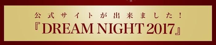 公式サイトが出来ました!「DREAM NIGHT 2017」
