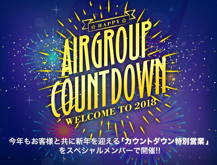AIR GROUP COUNTDOWN welcome to 2017 AIR GROUPでは今年もお客様と共に新年を迎える 「カウントダウン特別営業」をスペシャルメンバーで開催!!