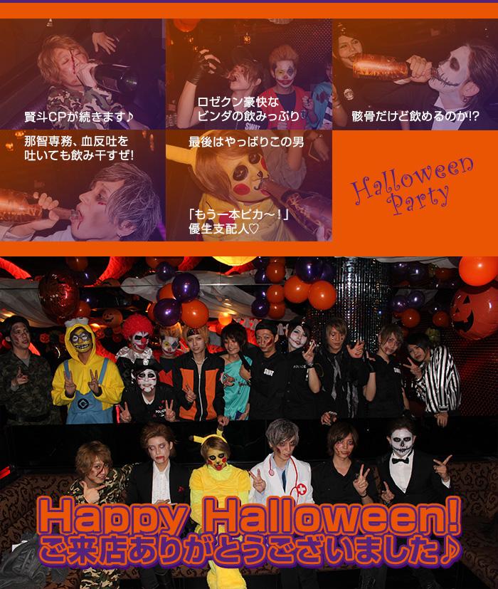 Happy Halloween!ご来店ありがとうございました♪