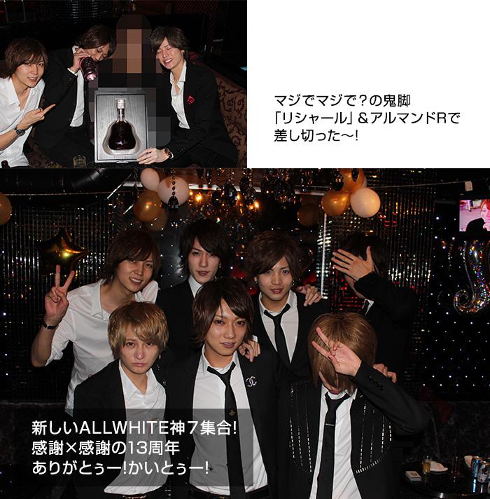 新しいALLWHITE神7集合!感謝×感謝の13周年ありがとぅー!かいとぅー!