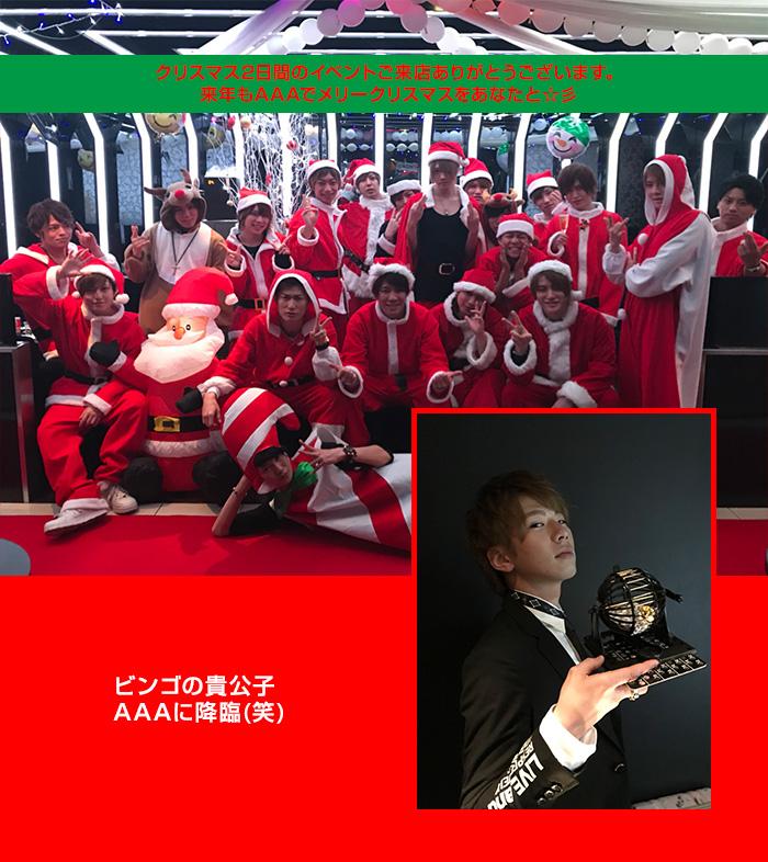 クリスマス2日間のイベントご来店ありがとうございます。来年もAAAでメリークリスマスをあなたと☆彡