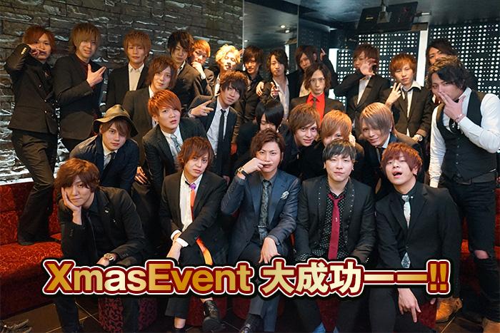 XmasEvent 大成功ーー!!
