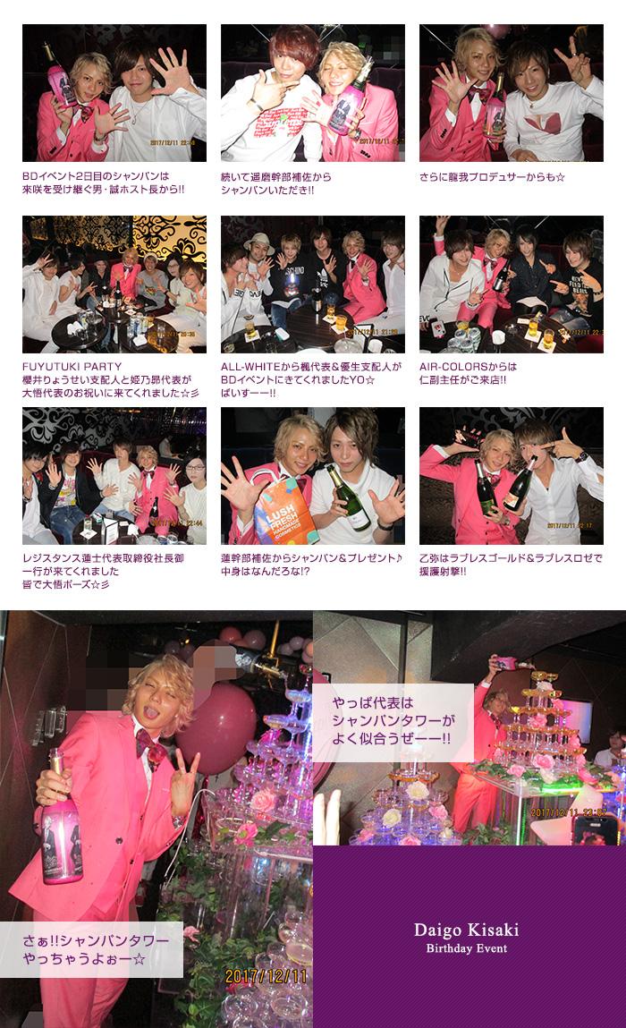 FUYUTUKI PARTY櫻井りょうせい支配人と姫乃昴代表が大悟代表のお祝いに来てくれました☆彡