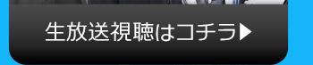 1/30(火)のニコニコ生放送視聴はコチラ