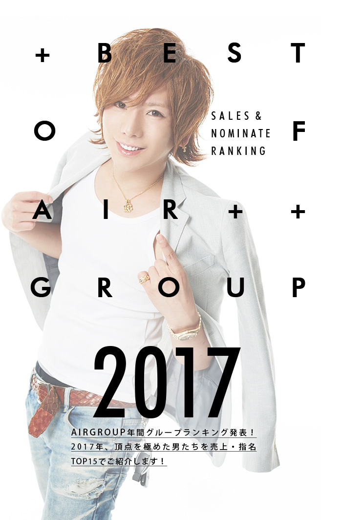 BEST OF AIRGROUP2017 SALES&NOMINATERANKING AIRGROUP年間グループランキング発表!2017年、頂点を極めた男たちを売上・指名TOP15でご紹介します!