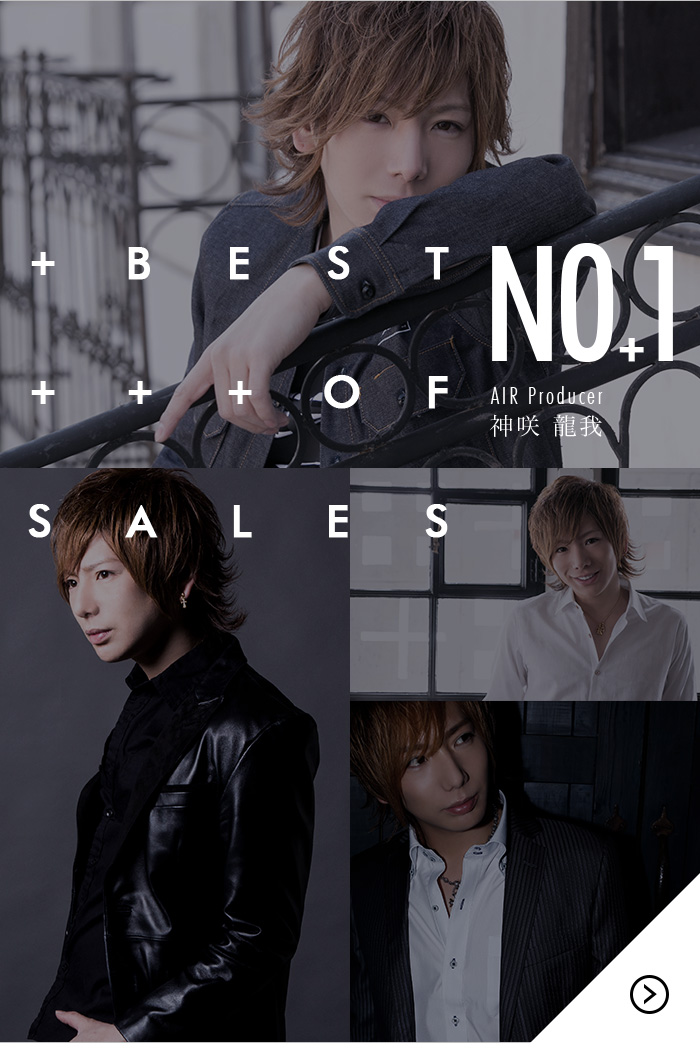 BEST OF SALES No.1 AIR Producer 神咲 龍我はこちら