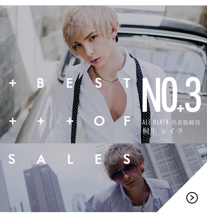 BEST OF SALES No.3 ALL BLACK 代表取締役 桐生 レイラはこちら