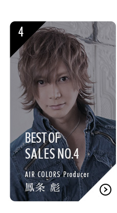 BEST OF SALES No.4 AIR COLORS Producer 鳳条 彪はこちら