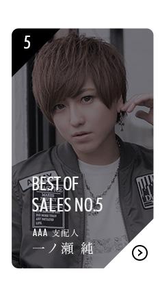BEST OF SALES No.5 AAA 支配人 一ノ瀬 純はこちら
