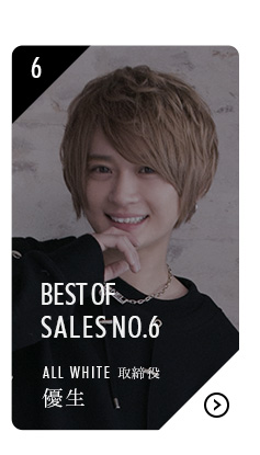 BEST OF SALES No.6 ALL WHITE 取締役 優生はこちら