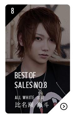 BEST OF SALES No.8 ALL WHITE 部長 比名瀬 海斗はこちら