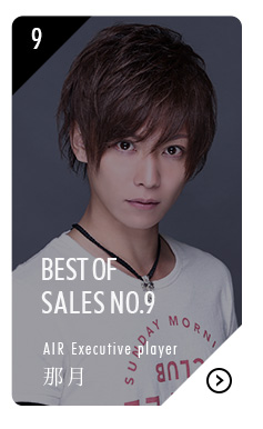 BEST OF SALES No.9 AIR Executive player 那月はこちら