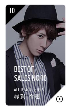 BEST OF SALES No.10 ALL BLACK 支配人 縁賀 希蓮はこちら