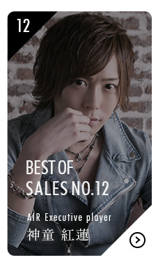BEST OF SALES No.12 AIR Executive player 神童 紅蓮はこちら
