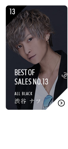 BEST OF SALES No.13 ALL BLACK 渋谷 ナツはこちら