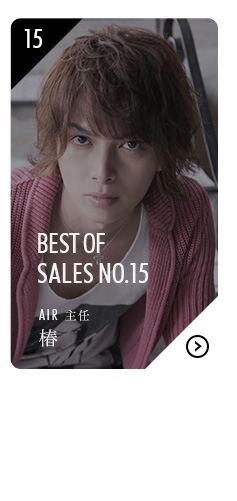 BEST OF SALES No.15 AIR 主任 椿はこちら
