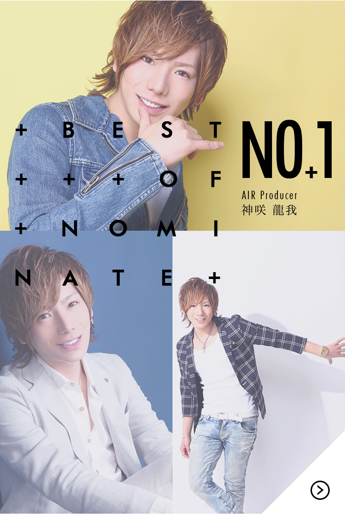 BEST OF NOMINATE No.1 AIR Producer 神咲 龍我はこちら