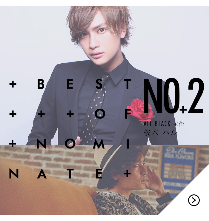 BEST OF NOMINATE No.2 ALL BLACK 主任 桜木 ハル はこちら