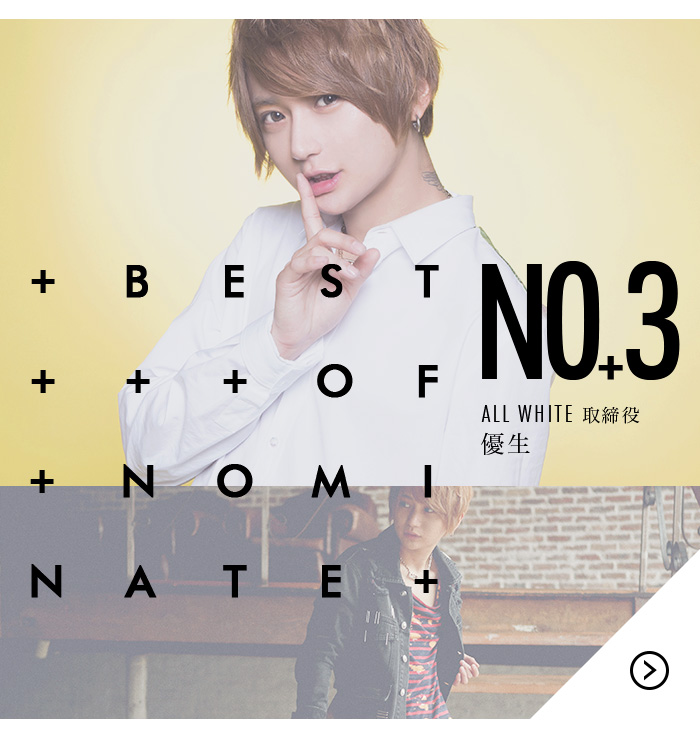 BEST OF NOMINATE No.3 ALL WHITE 取締役 優生はこちら