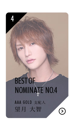 BEST OF NOMINATE No.4 AAA GOLD 支配人 望月 大智はこちら