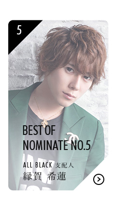 BEST OF NOMINATE No.5 ALL BLACK 支配人 縁賀 希蓮はこちら