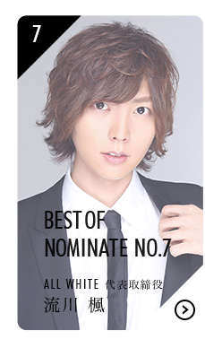 BEST OF NOMINATE No.7 ALL WHITE 代表取締役 流川 楓はこちら