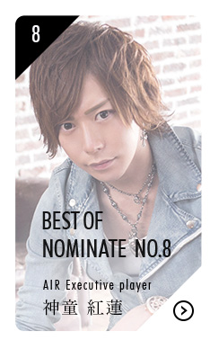 BEST OF NOMINATE No.8 AIR Executive player 神童 紅蓮はこちら