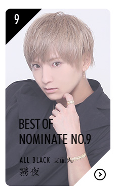 BEST OF NOMINATE No.9 ALL BLACK 支配人 霧夜はこちら