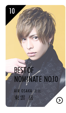 BEST OF NOMINATE No.10 AIR OSAKA 主任 東雲 岳はこちら