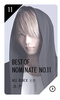 BEST OF NOMINATE No.11 ALL BLACK 主任 ユナはこちら