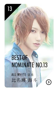 BEST OF NOMINATE No.13 ALL WHITE 部長 比名瀬 海斗はこちら