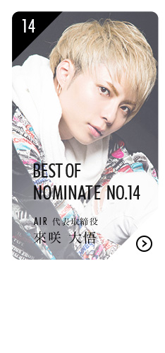 BEST OF NOMINATE No.14 AIR 代表取締役 來咲 大悟はこちら