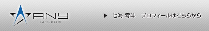 七海 零斗 プロフィール