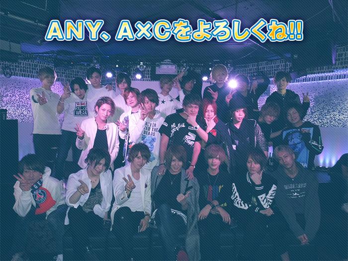 ANY、A×Cをよろしくね!!