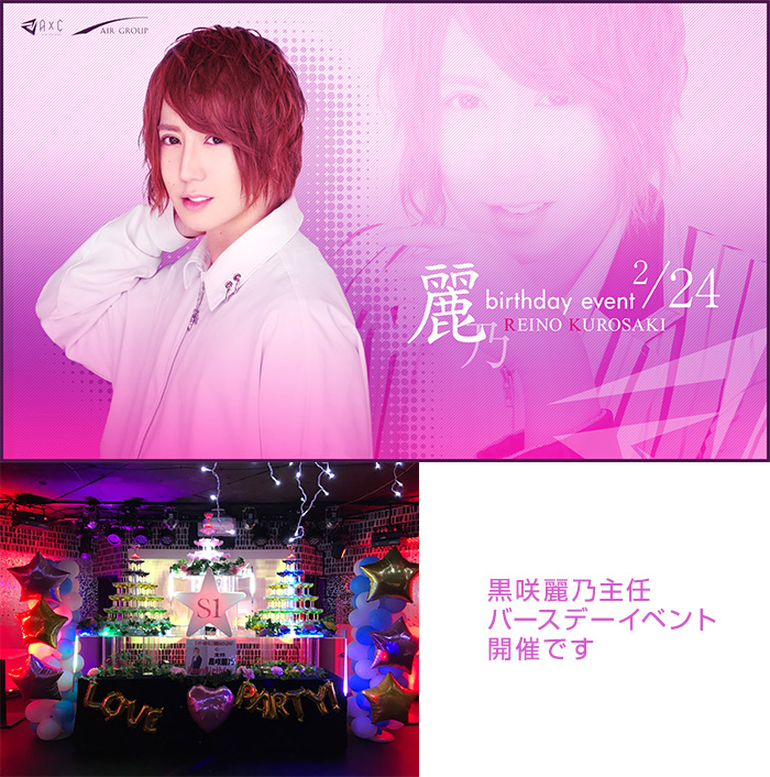 黒咲麗乃主任バースデーイベント開催です