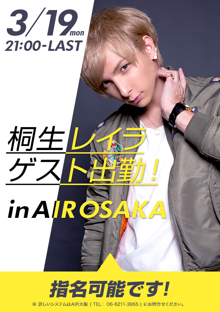3/19(mon) 21:00-LAST 桐生レイラゲスト出勤!in AIE OSAKA
