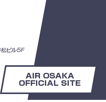 AIR OSAKAオフィシャルサイトはこちら