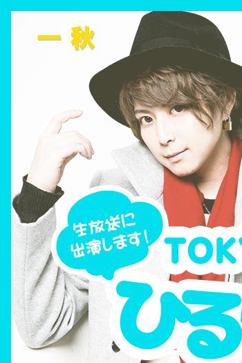 TKYO MX ひるキュン!生放送に出演します!4月12日(木)12:00~13:00 ONAIR 一 秋 プロフィールはこちら                 border=