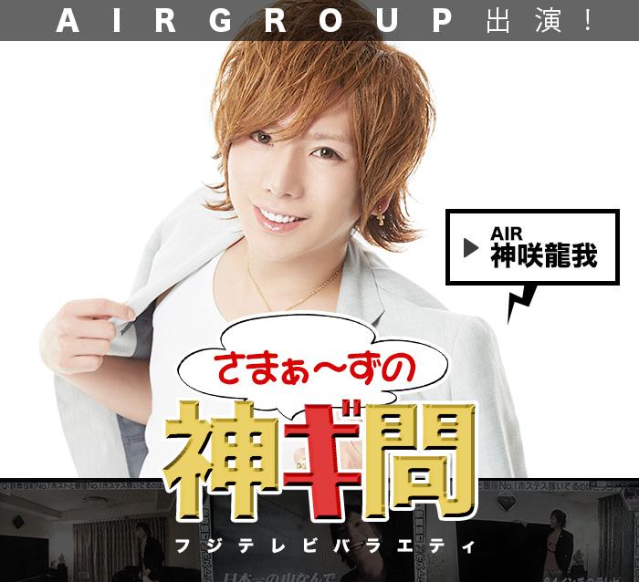 AIR GROUP出演! フジテレビバラエティ「さまぁ~ずの神ギ問」                     AIR 神咲龍我 プロフィールはこちら