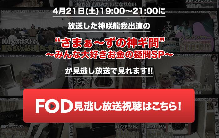 4月21日(土) 19:00~21:00に放送した神咲龍我出演の「さまぁ~ずの神ギ問~みんな大好きお金の疑問SP~」が見逃し放送で見れます!! FOD見逃し放送視聴はこちら!