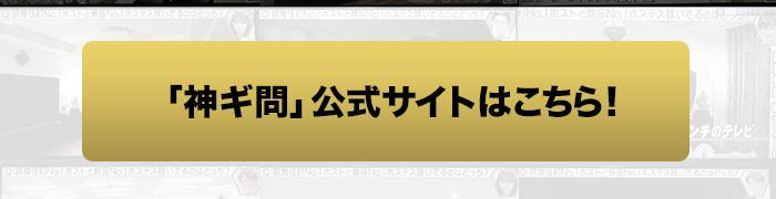 「神ギ問」公式サイトはこちら!