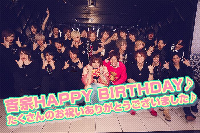 吉宗HAPPY BIRTHDAY♪たくさんのお祝いありがとうございました♪